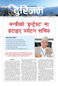 Issue 3 Nepali 2016_Page_1